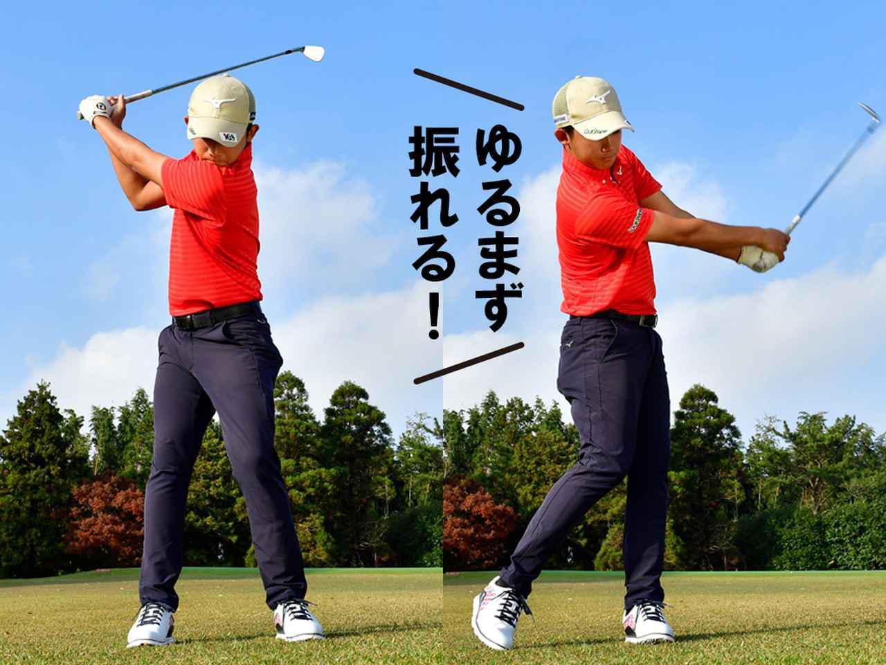 画像: 【プロからもうワンポイン】リズムはフルショットと同じイメージ!