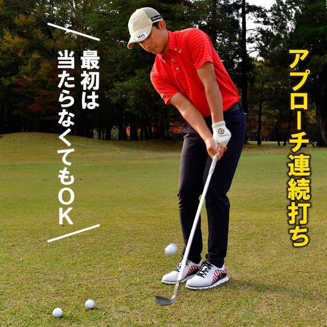 画像: ボールを等間隔で3つ置き、左右に足踏みをしながらリズムよく打つ。打つ前に何回か素振りをして、リズムをつかんでから始めると打ちやすい