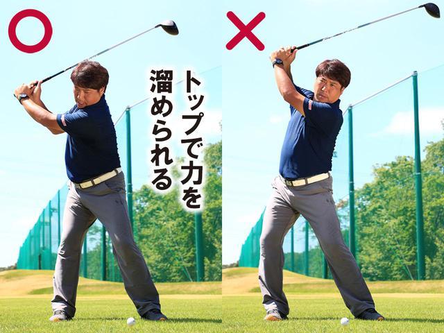 画像: 【股関節が使えると②】 トップで力を溜められる