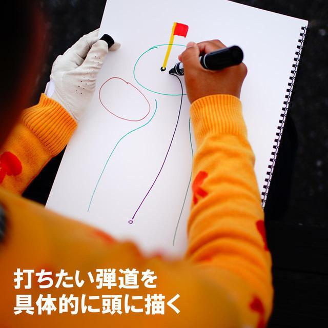 画像: 実際のプレー中も、頭の中で弾道を絵を描くようにイメージ