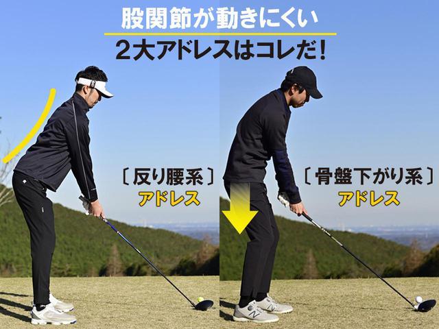 画像: 股関節が動きにくい2大アドレス