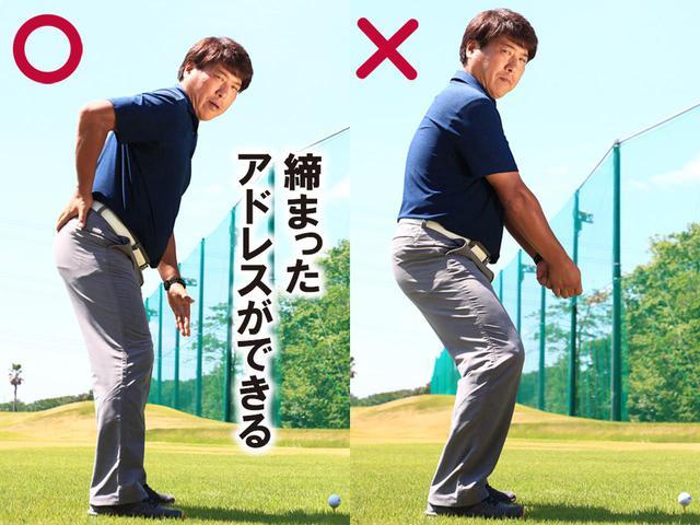 画像: 【股関節が使えると①】 締まったアドレスができる