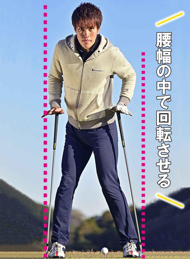 画像: 股関節を使うためにお尻を動かすポイントは、トップでアドレス時の腰幅より外側に出ないようにすること。左右に動くと股関節は入らない