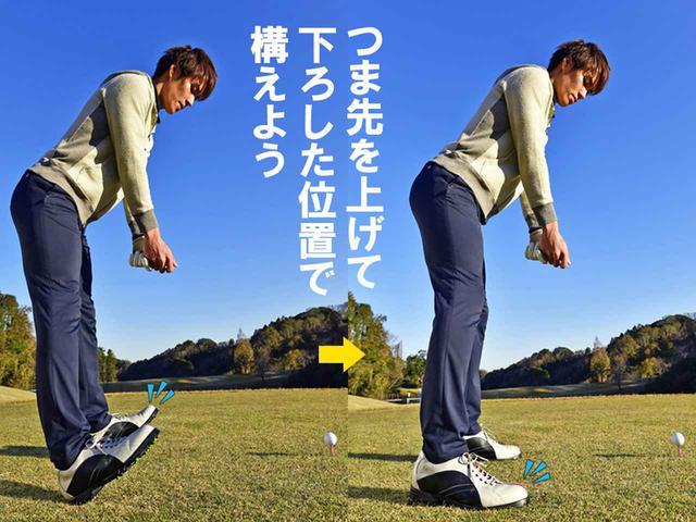 """画像: しっかり腰を落として構えようとして、つま先寄りに重心がかかりすぎてしまうゴルファーが多いという兼濱プロ。一度、かかと体重にしてつま先を立てて下ろすだけで、足裏全体でバランスの取れたアドレス""""ゼロポジション""""が作れる"""