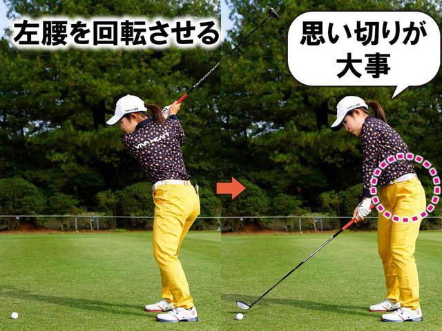 画像: 【低く入るポイント③】 左腰を回転させる