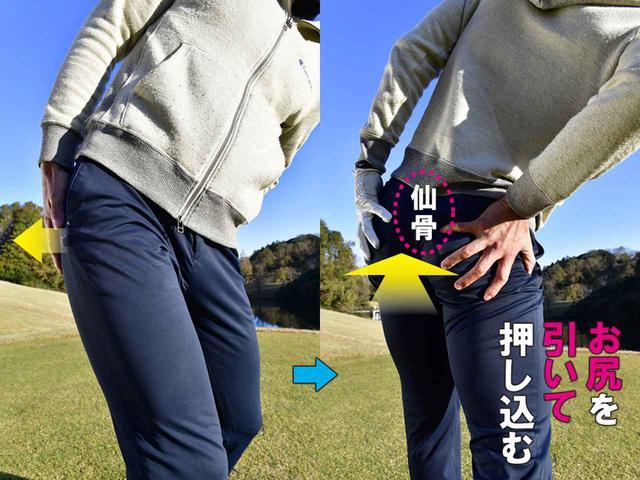 画像: テークバックで右サイドのお尻を後方に引いて、インパクト以降は左サイドのお尻を後方に引く。そのとき、右サイドのお尻を押し込むように使うと、より股関節を使える動きになる
