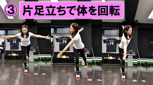 画像: 両手を広げて片足で立ちバランスを取りながら、体を左右に回旋させることで大腿骨を中心に股関節を動かしていく