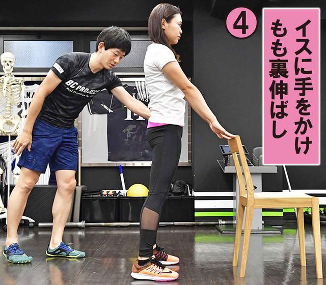 画像: 両手でイスの背もたれを持ち、股関節を後ろに引き骨盤が下がらないようにする。このとき太ももの裏側を伸ばす意識を持つと、なおいい