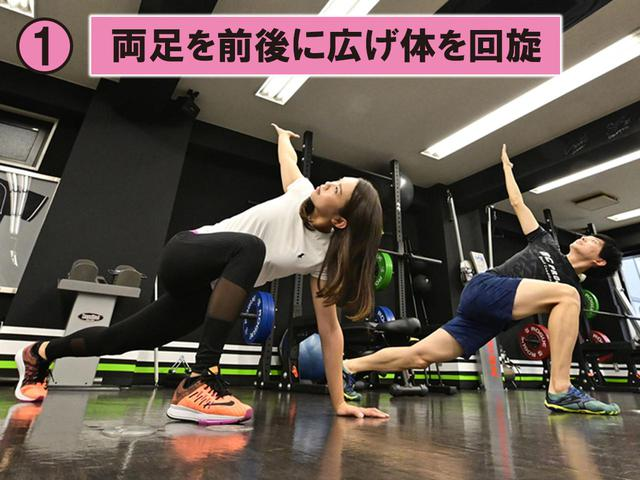 画像: 足を前後に広げ、前側のひざは地面と直角にする。そして体を回旋させることで、後ろ側の股関節を伸ばしながら、胸のストレッチも同時に行える
