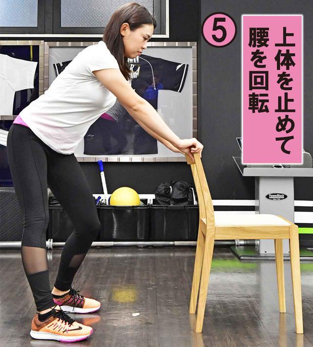 画像1: 両手でイスの背もたれを持ち、肩の位置が動かないように気をつけながら、お尻を左右に振って股関節を動かす