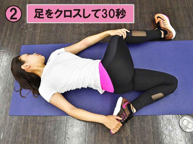 画像: 仰向けになり片足をクロスさせる。このとき、深く呼吸をしながら体をゆるめていく