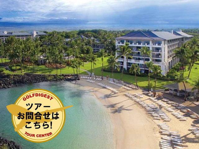 画像: 【ハワイ・ハワイ島】日本航空 ハワイ島コナ直行便 ビジネスクラスで行く フェアモント・オーキッドに泊まる ハワイ島 5日間 - ゴルフへ行こうWEB by ゴルフダイジェスト