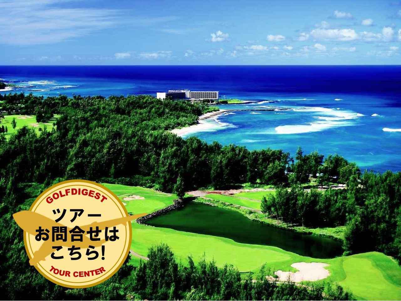 画像: 【ハワイ・オアフ島】ワイキキの喧噪から離れたノースショア「タートル ベイ リゾート」でアンリミテッドゴルフ 5日間回り放題(添乗員同行/一人予約可能) - ゴルフへ行こうWEB by ゴルフダイジェスト