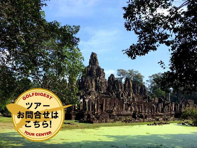 画像: 【カンボジア・アンコールワット】 クメール建築の傑作、カンボジア世界遺産と名コース 5日間 3プレー(現地係員案内) - ゴルフへ行こうWEB by ゴルフダイジェスト