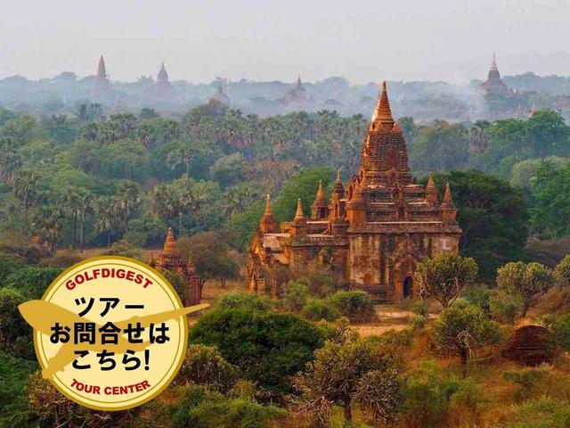 画像: 【ミャンマー】世界遺産に新登録「バガン遺跡」ANAヤンゴン直行便で行くミャンマーの人気3都周遊 8日間 3プレー(現地係員案内) - ゴルフへ行こうWEB by ゴルフダイジェスト