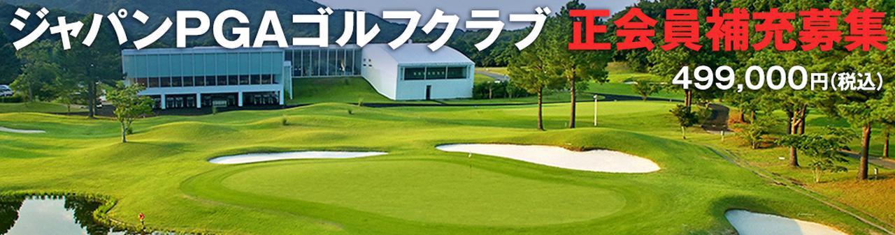 画像8: golfdigest-play.jp