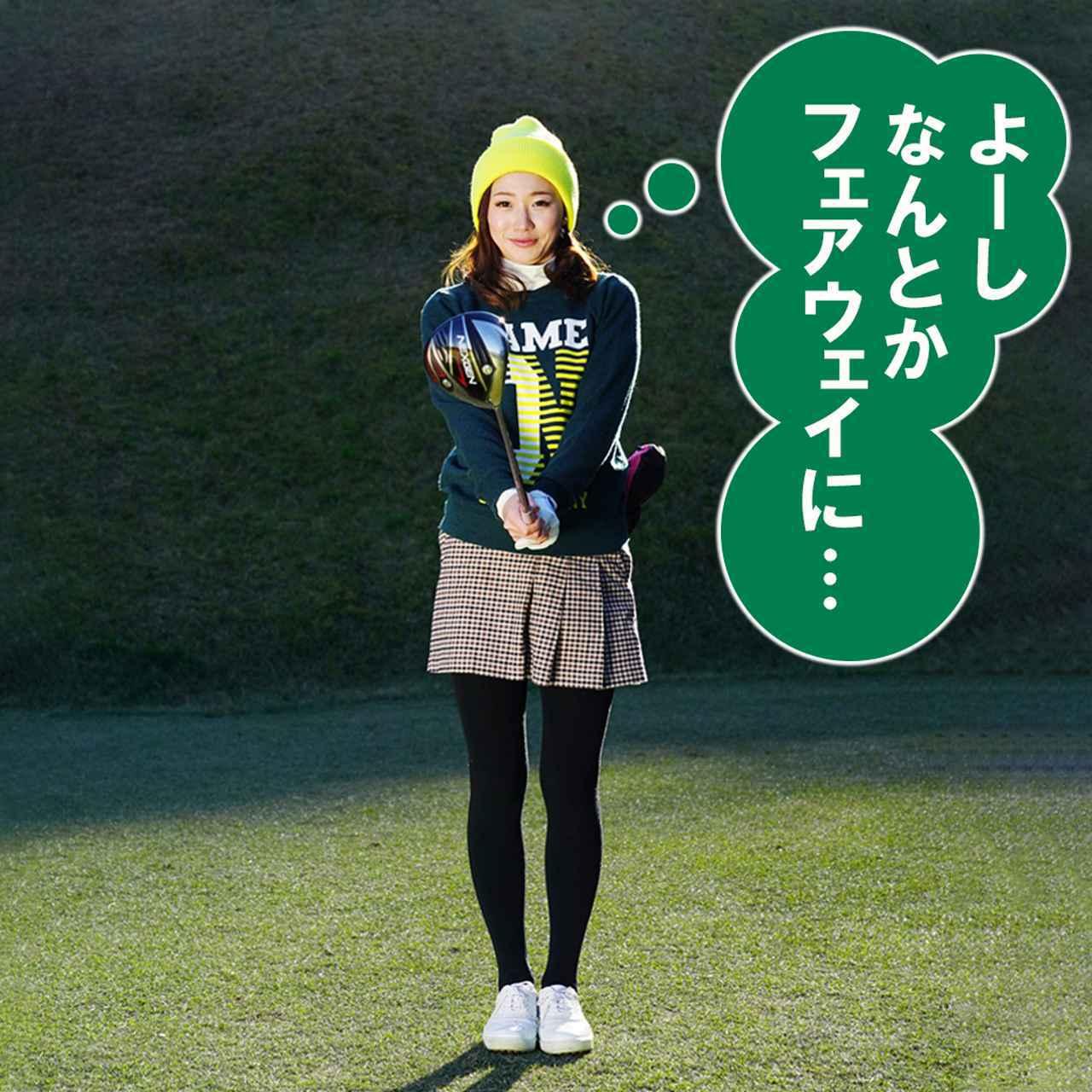 画像1: 【新ルール】ワッグルでティからボールがポロリ。これって罰あり? なし?