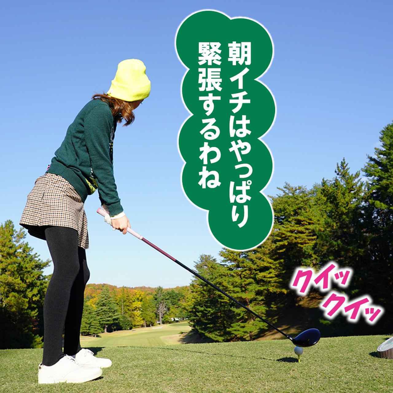 画像2: 【新ルール】ワッグルでティからボールがポロリ。これって罰あり? なし?