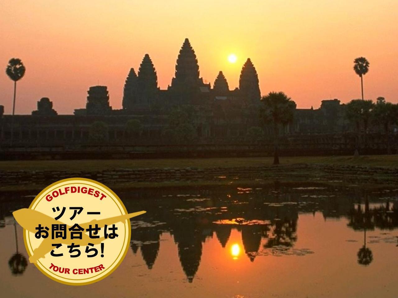 画像: 【カンボジア・世界遺産】クメール建築の傑作 アンコールワットとアンコールトム、カンボジア世界遺産とゴルフの旅 5日間(添乗員同行) - ゴルフへ行こうWEB by ゴルフダイジェスト