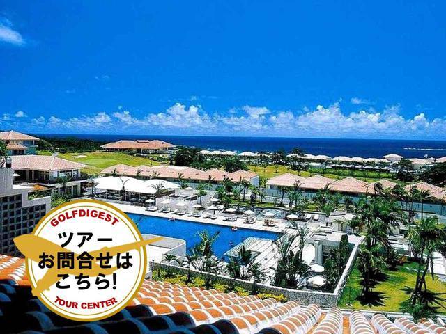 画像1: 【沖縄・リゾートステイ】ツーサムOK! カヌチャゴルフコース&カヌチャリゾート 3日間 2プレー - ゴルフへ行こうWEB by ゴルフダイジェスト