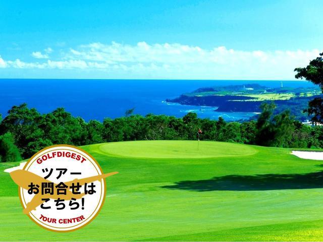 画像: 【沖縄・名コース】那覇GC、琉球GC、本島を代表するトーナメントコースに挑戦! 2日間 2プレー - ゴルフへ行こうWEB by ゴルフダイジェスト