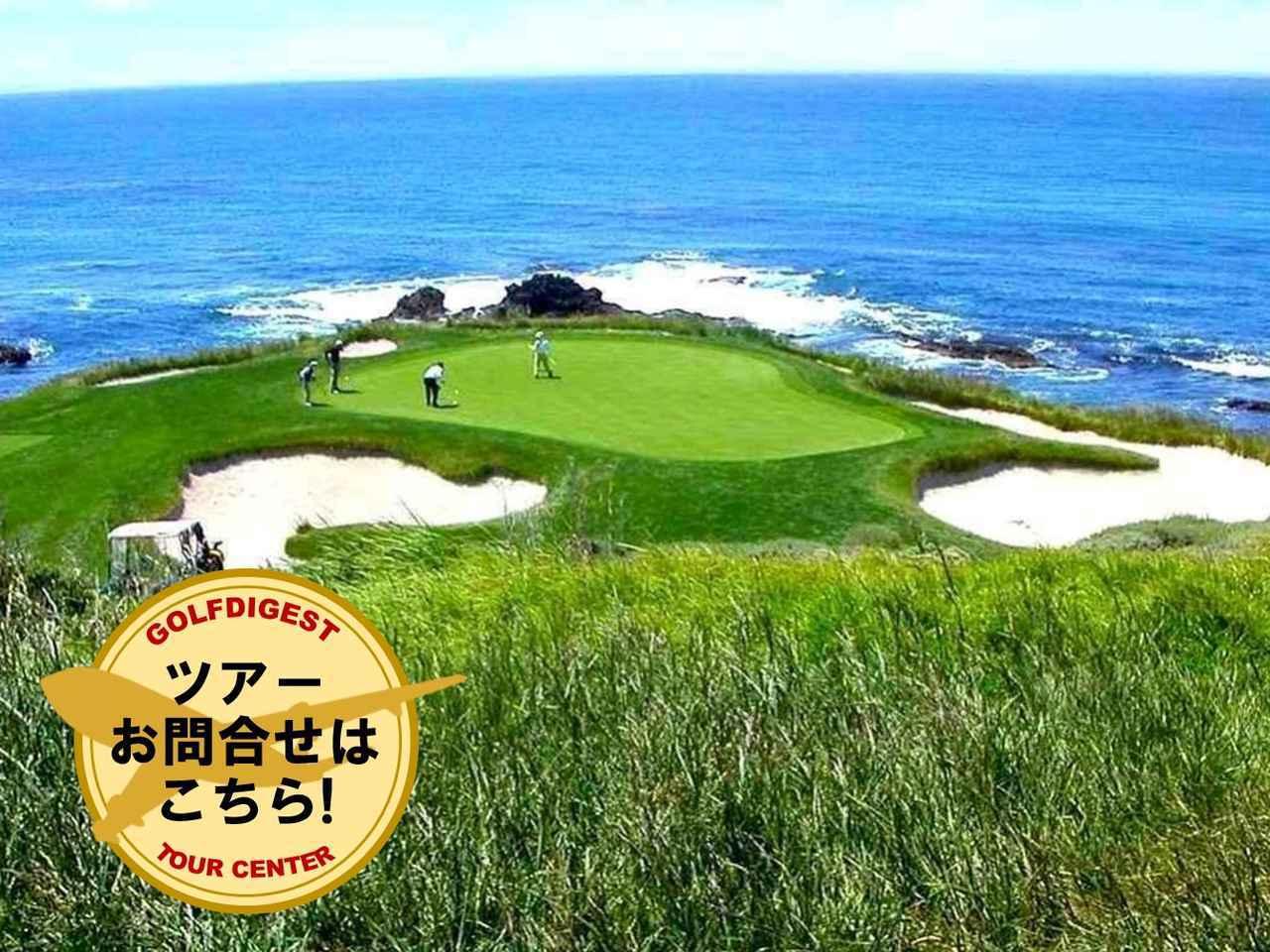画像: 【アメリカ・GWペブルビーチ】メジャーの舞台、ペブルビーチとモントレー半島の名コース巡り 7日間 3プレー(添乗員同行/一人予約可能) - ゴルフへ行こうWEB by ゴルフダイジェスト