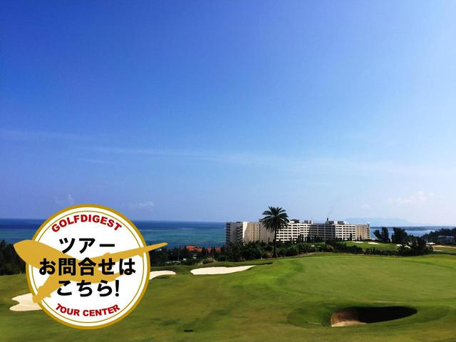 画像: 【沖縄・名コース】琉球GC、PGMゴルフリゾート沖縄、那覇GC、厳選 名コース巡り 3日間 3プレー - ゴルフへ行こうWEB by ゴルフダイジェスト