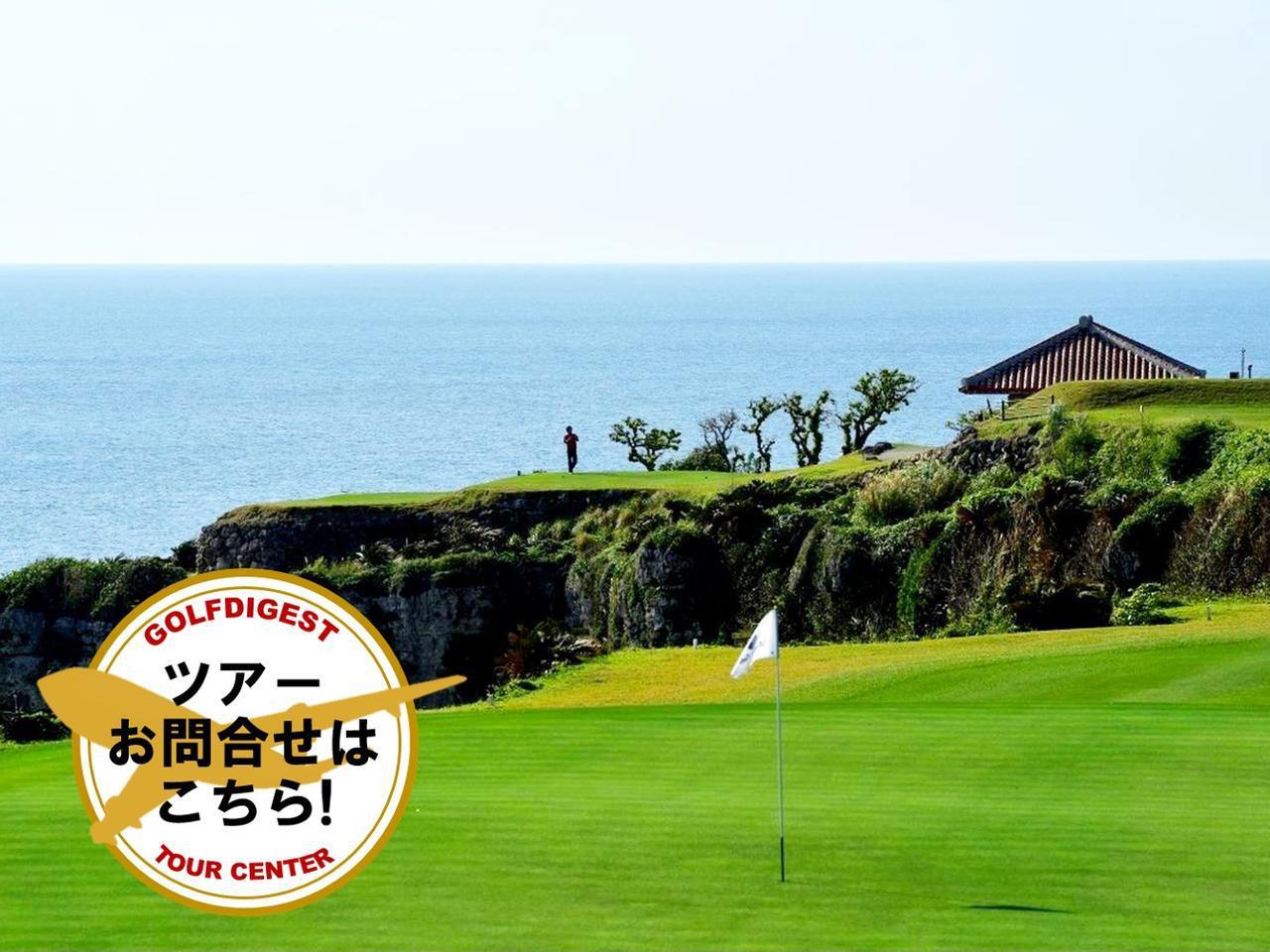 画像: 【沖縄・名コース】琉球GC、ザ・サザンリンクスGC、沖縄本島南の厳選コースでゴルフ 2日間 2プレー - ゴルフへ行こうWEB by ゴルフダイジェスト