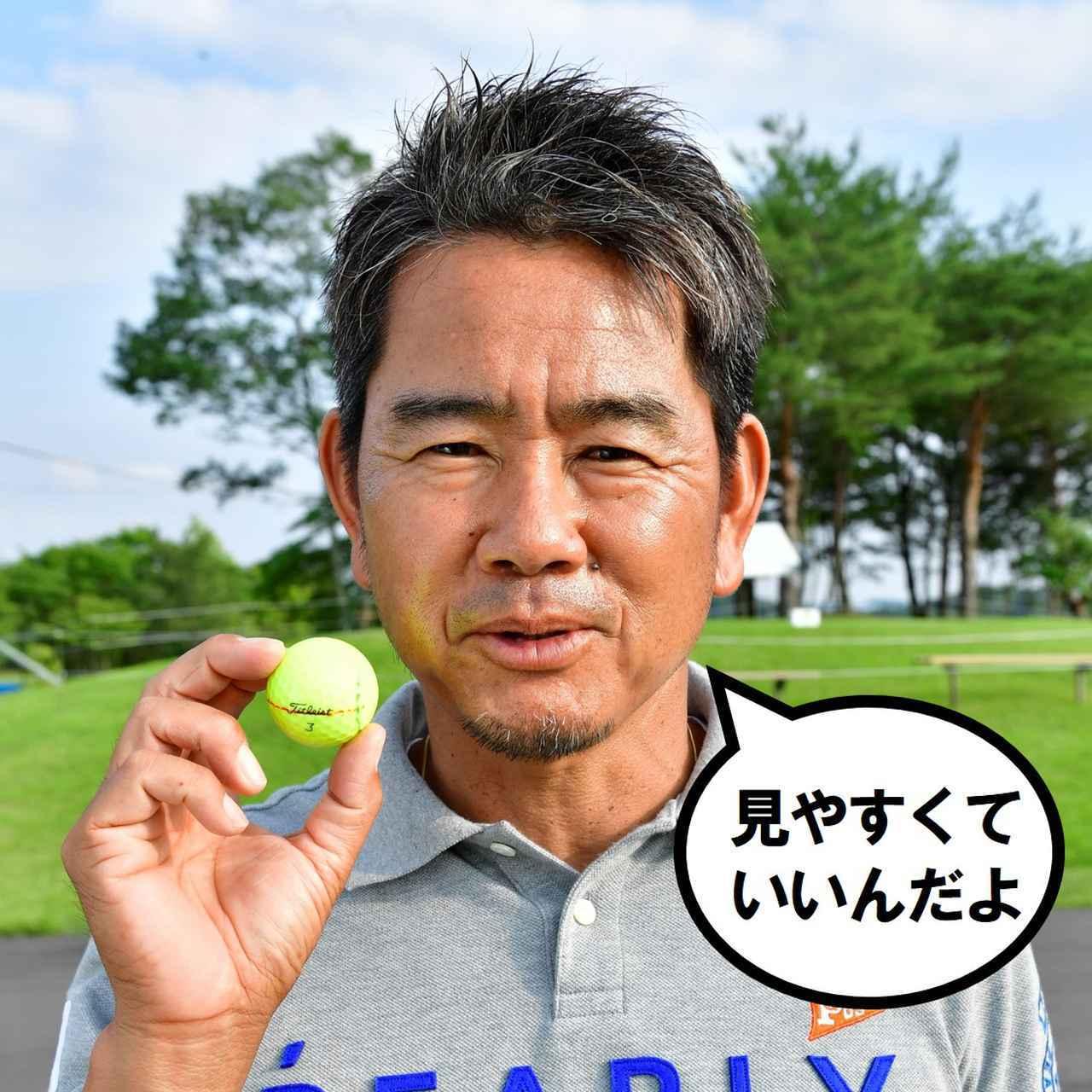 画像: 藤田寛之もイエローボールを使用