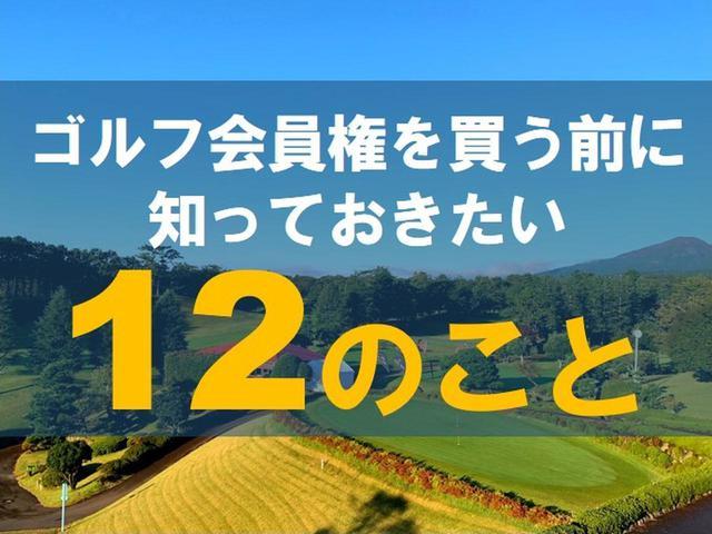 画像: 【ゴルフ会員権の基本】ゴルフ会員権を買う前に知っておきたい12のこと。メンバーメリットから購入・売却の仕組み、会計処理まで徹底解説!