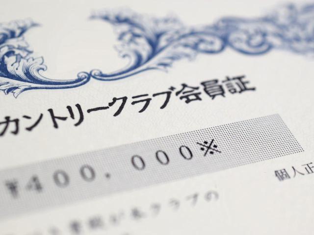 画像: 預託金の額面が記載された会員権証書