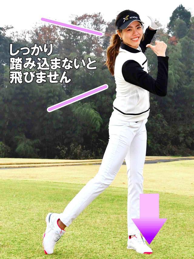 画像: 【修正ポイント①】 足の踏み込みを強くする