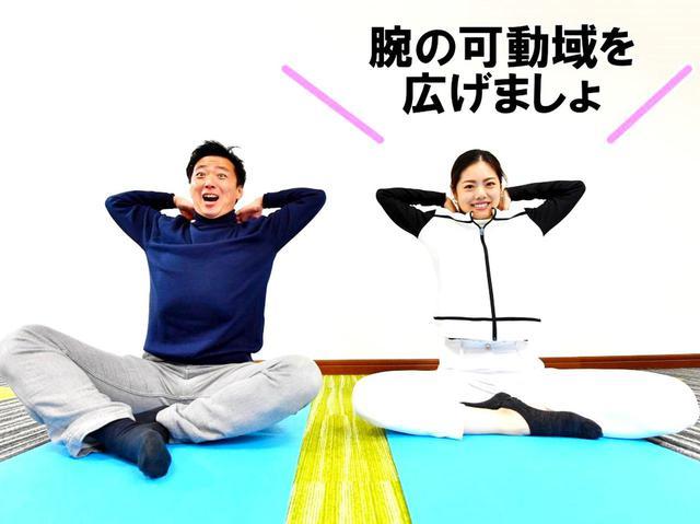 画像: 両ひじを曲げて指先を肩につける。ここから内回りと外回りに、ゆっくりと肩を回す