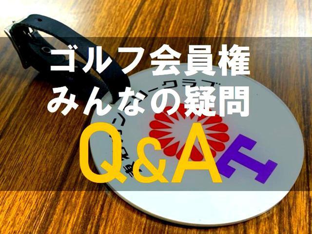 画像: 【ゴルフ会員権Q&A】ローンは組める? 買うには何が必要? 推薦人って? よくある疑問にお答えします!