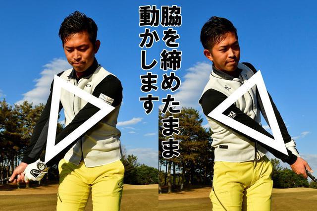 画像: 両わきを締め、腕の三角形を崩さずに体をしっかり回そう。ヘッドが低い位置から低い位置に抜けて入射角がゆるやかに。ロフトを立ててスウィングしても、ザックリしなくなる