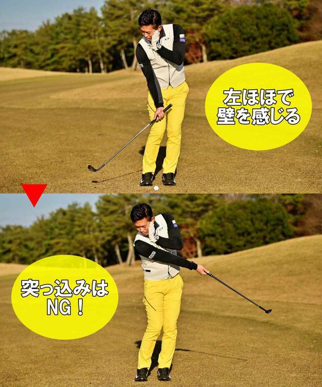画像1: 【ヘッド軌道】フォローで左手甲を目標に向ける