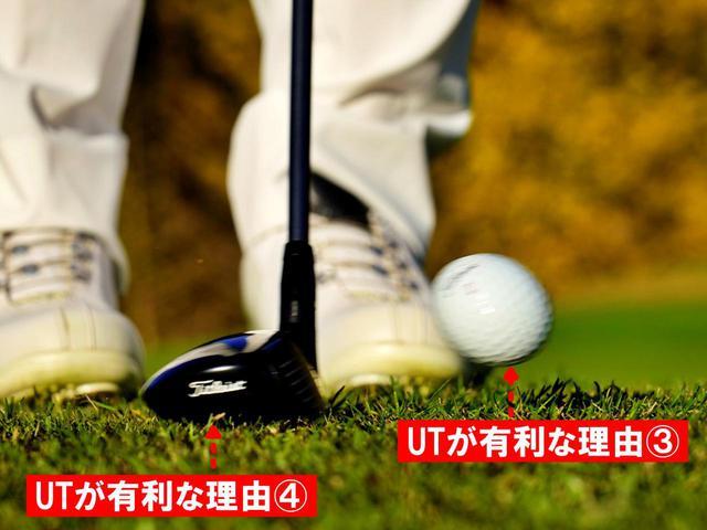 画像: 【UT有利な理由④】 ソールが広く滑るから打点ミスがない