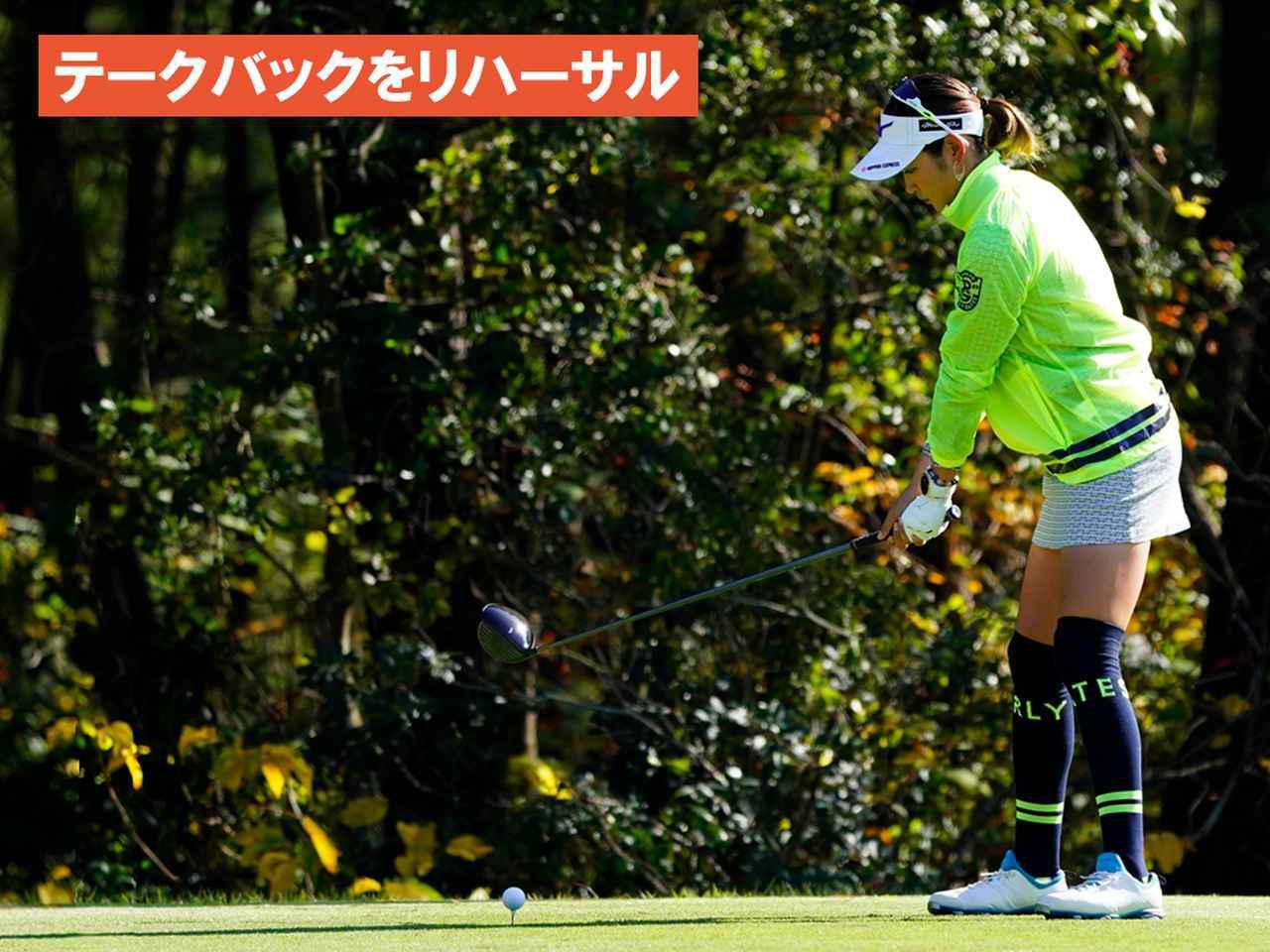 """画像30: 【プレショットルーティン調査】女子プロゴルファー上位32人をチェック! 2タイプに分かれた""""アドレスの入り方"""""""