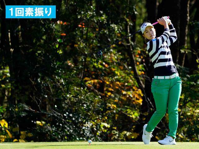"""画像42: 【プレショットルーティン調査】女子プロゴルファー上位32人をチェック! 2タイプに分かれた""""アドレスの入り方"""""""