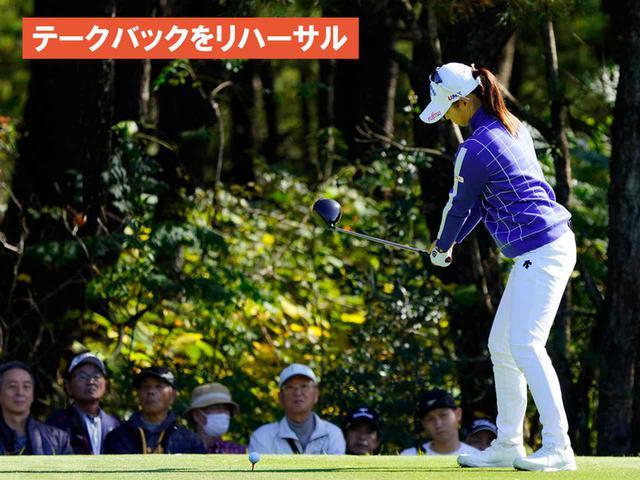 """画像5: 【プレショットルーティン調査】女子プロゴルファー上位32人をチェック! 2タイプに分かれた""""アドレスの入り方"""""""