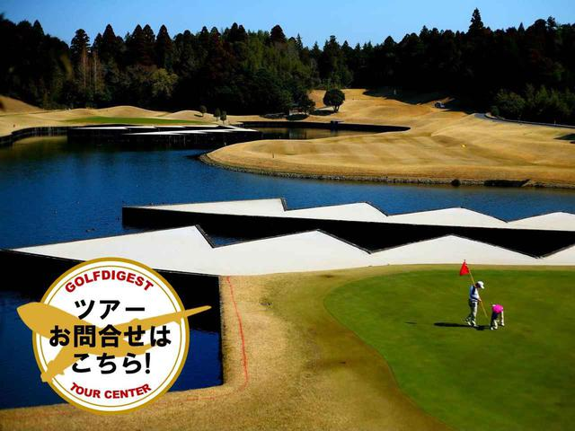 画像1: 【千葉・名コース】鬼才と呼ばれたD・ミュアヘッドのゴルフコースに挑戦! 2日間 2プレー - ゴルフへ行こうWEB by ゴルフダイジェスト