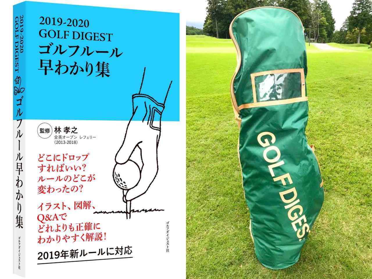 画像: ゴルフルール早わかり集とGD特製キャディバッグカバーを進呈