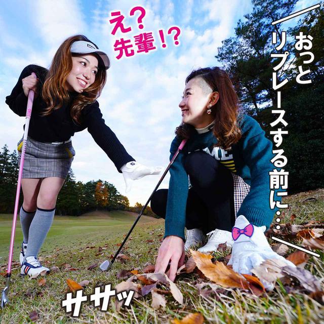 画像3: 【新ルール】リプレース前に落ち葉を取り払ったけど、これって罰あり? ルースインペディメント?
