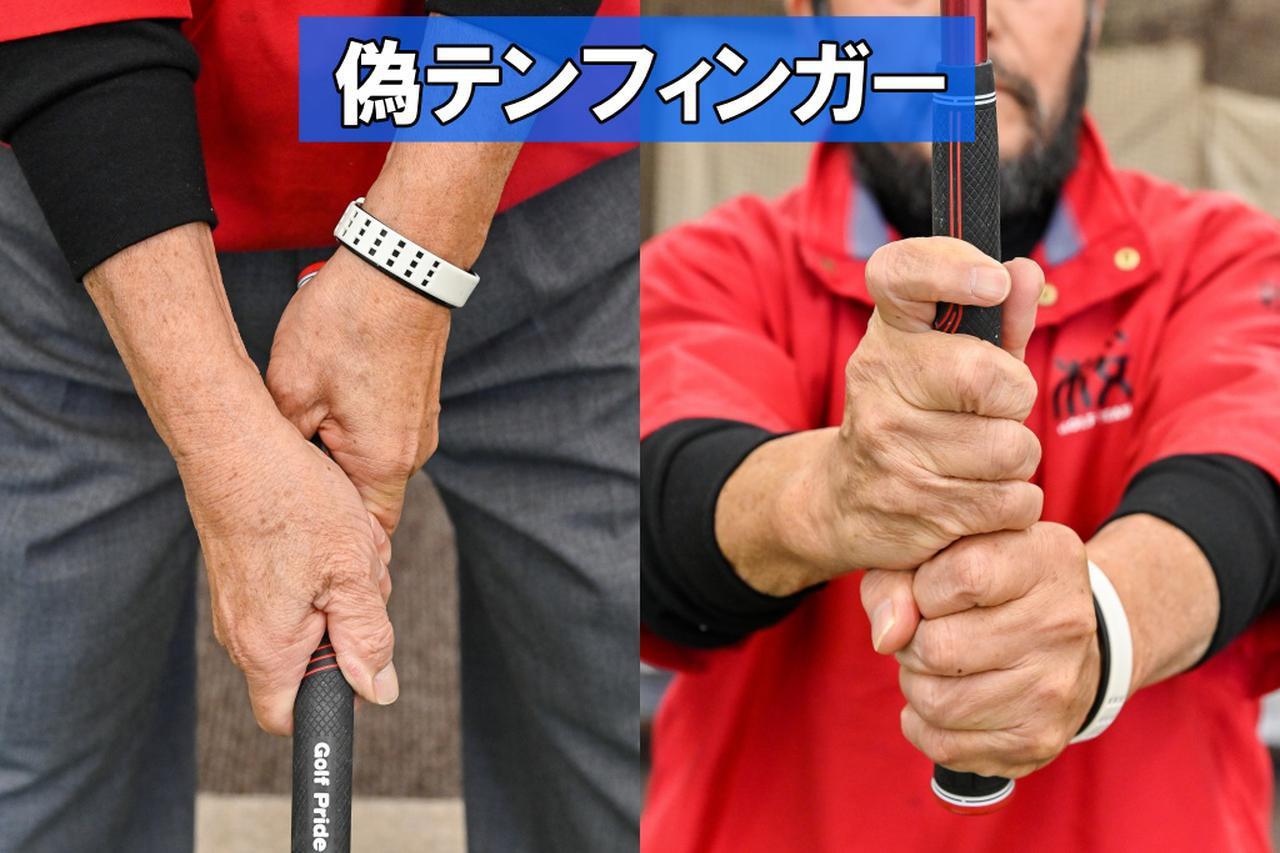 画像: 右手を挟むテンフィンガーは偽物(写真①)