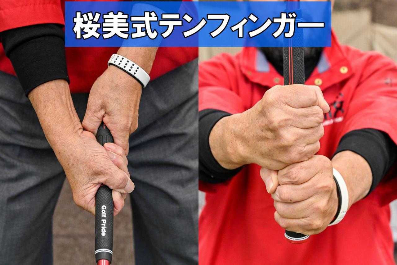 """画像: 「人差し指と親指とでグリップを『挟む』スタイルは、右手が殺されたままになる。指で挟む力は弱く、シャ フトが揺れて不安定で、ミスも多発する。手のひらで『握る』から、パワーが出るんです。握るというのは、""""グー""""ですよね」"""