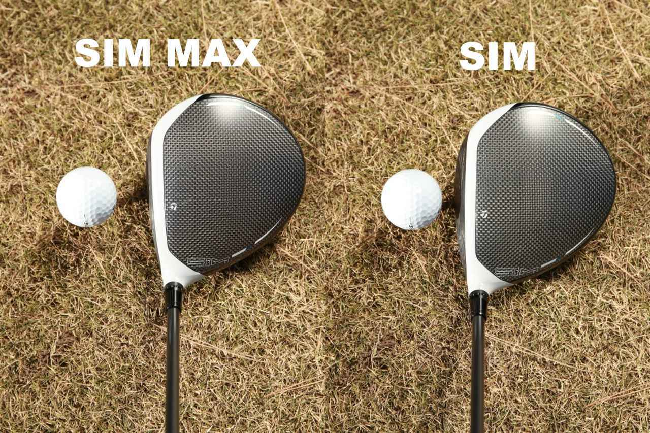 画像: SIMの特徴③「SIMは操作しやすいイメージ」 SIMはフェース長が長い分、ヘッド後方のボリュームが少なく、小ぶりに見えて、すっきり構えられる。SIM MAXはヘッドが大きく安心感がある(堀越)