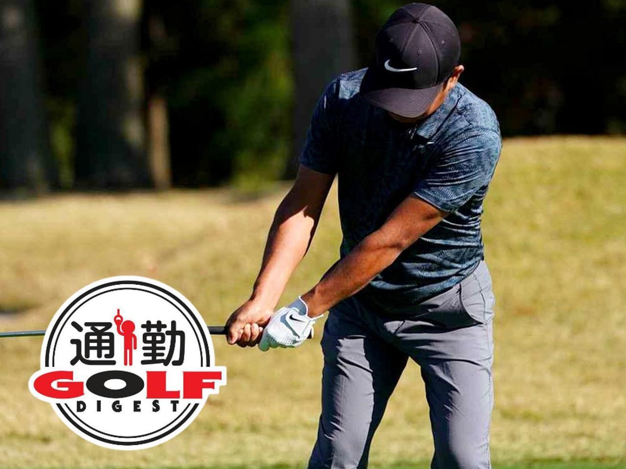画像: 【通勤GD】時松隆光プロを育てた異次元打法「みんなの桜美式」Vol.11 挟むではなく握る  ゴルフダイジェストWEB - ゴルフへ行こうWEB by ゴルフダイジェスト