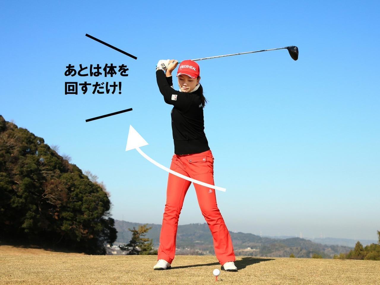 画像2: 「腰まで真っすぐ」上がればナイスショット確定!
