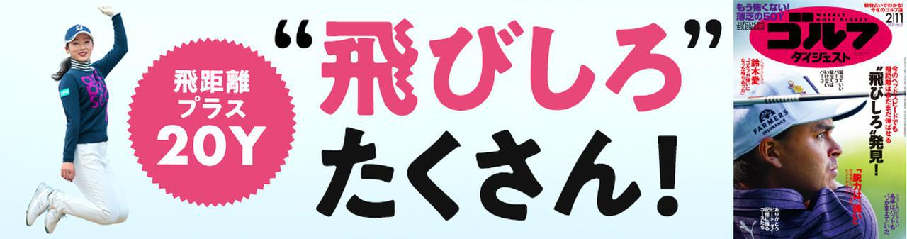 画像: 週刊ゴルフダイジェスト最新号 www.amazon.co.jp