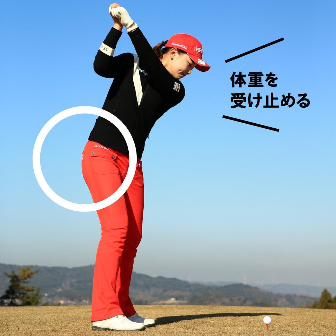 画像: Point② トップで右股関節に体重を乗せる